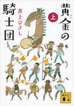 黄金の騎士団(上)-電子書籍