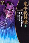 ワイド版 鬼平犯科帳 23巻-電子書籍