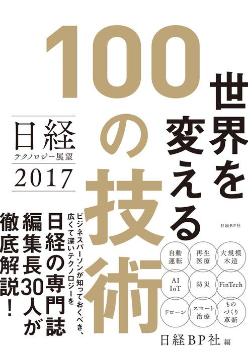 日経テクノロジー展望2017 世界を変える100の技術拡大写真
