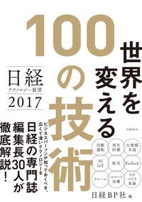 日経テクノロジー展望2017 世界を変える100の技術-電子書籍