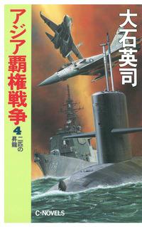 アジア覇権戦争4 二匹の昇龍