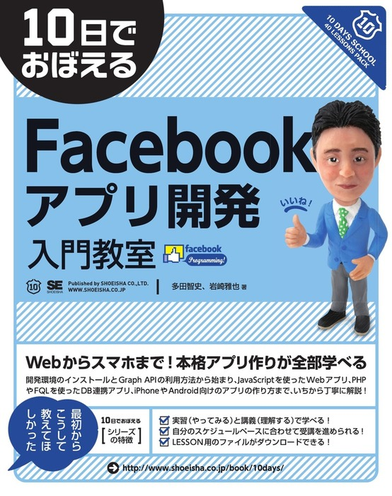 10日でおぼえるFacebookアプリ開発入門教室拡大写真