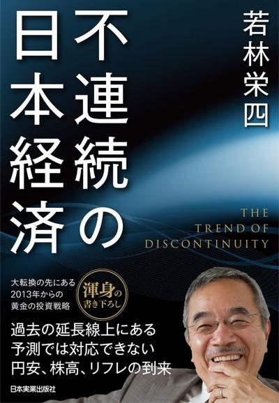 不連続の日本経済-電子書籍