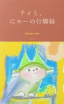 ティとにゃーの行脚録-電子書籍