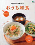 おうち和食-電子書籍