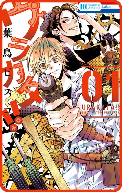 【プチララ】ウラカタ!! story01-電子書籍