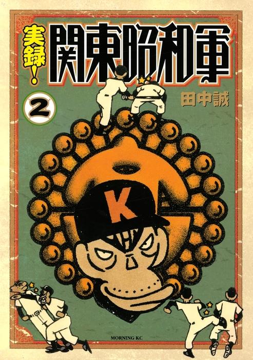 実録!関東昭和軍(2)-電子書籍-拡大画像