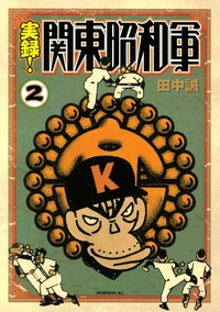 実録!関東昭和軍(2)-電子書籍