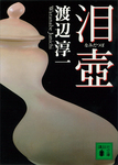 泪壺-電子書籍