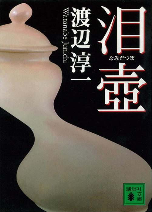 泪壺-電子書籍-拡大画像