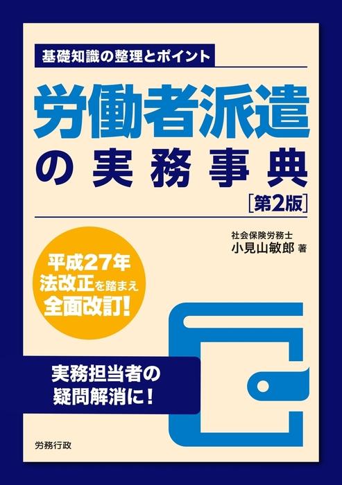 労働者派遣の実務事典[第2版]-電子書籍-拡大画像