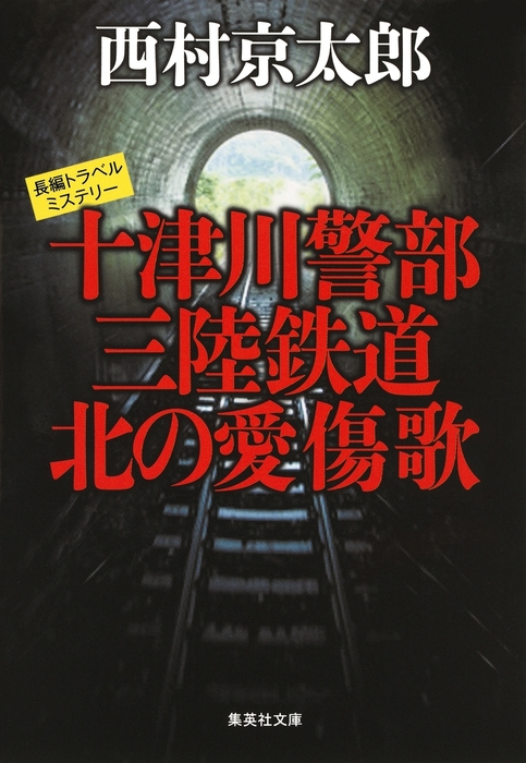 十津川警部 三陸鉄道 北の愛傷歌(十津川警部シリーズ)拡大写真