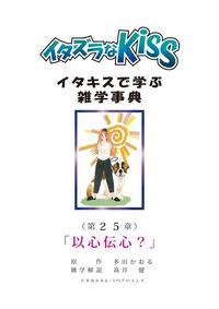 イタズラなKiss~イタキスで学ぶ雑学事典~ 25-電子書籍