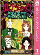 「新装版 ルナティック雑技団(りぼんマスコットコミックスDIGITAL)」シリーズ
