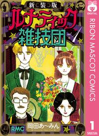 新装版 ルナティック雑技団 1-電子書籍