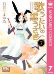 歌うたいの黒うさぎ 7-電子書籍