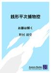 銭形平次捕物控 お藤は解く-電子書籍