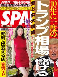 週刊SPA! 2017/2/7号