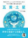 毎日がちょっとだけ幸せになる 雪下氷姫の新九星気学 2016年 五黄土星-電子書籍