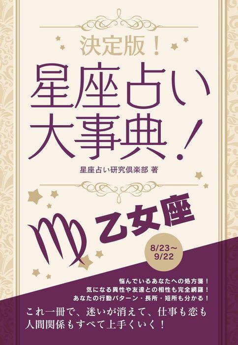 決定版!星座占い大事典 乙女座-電子書籍-拡大画像