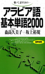 聴いて、話すための アラビア語基本単語2000-電子書籍