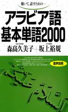 基本単語2000(語研)