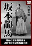 坂本龍馬 《合本版》-電子書籍