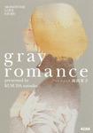 グレイ ロマンス-電子書籍