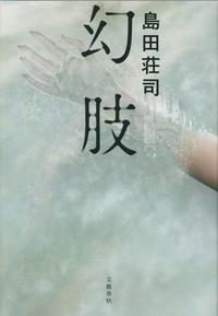 幻肢-電子書籍