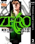 ゼロ The Great Selection 2 東洋の奇蹟―アジア・神秘の美―-電子書籍