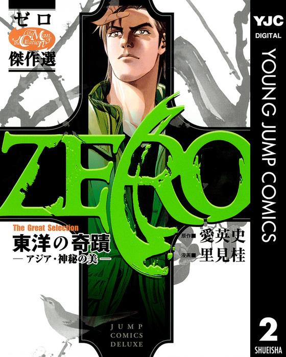 ゼロ The Great Selection 2 東洋の奇蹟―アジア・神秘の美―拡大写真