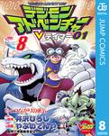 デジモンアドベンチャーVテイマー01 Disc-8-電子書籍