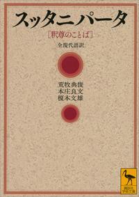 スッタニパータ [釈尊のことば] 全現代語訳-電子書籍