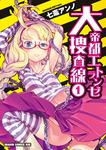 大帝都エトランゼ捜査線(1)-電子書籍