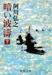 暗い波濤(下)-電子書籍
