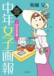中年女子画報~44年目の春~-電子書籍