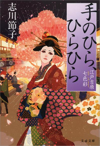 手のひら、ひらひら 江戸吉原七色彩-電子書籍