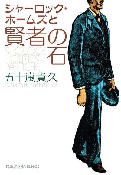 シャーロック・ホームズと賢者の石-電子書籍