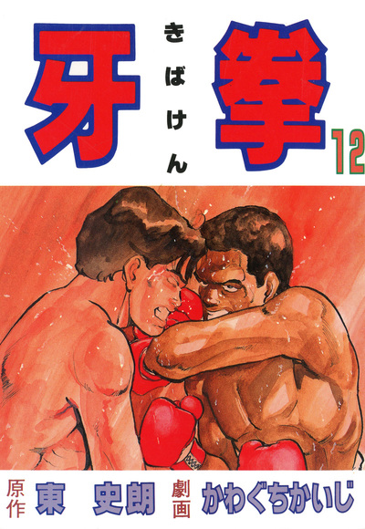 牙拳12-電子書籍
