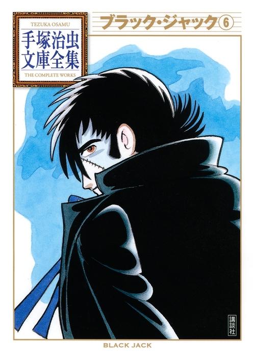 ブラック・ジャック(6)拡大写真