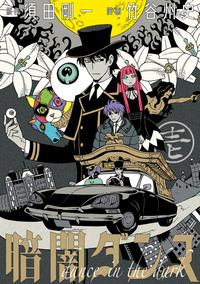 暗闇ダンス 壱-電子書籍