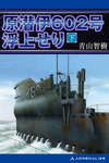 原潜伊602号浮上せり (下)-電子書籍