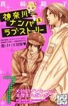 神奈川ナンパ系ラブストーリー プチデザ(7)-電子書籍