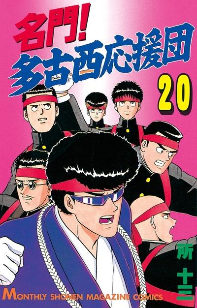 名門!多古西応援団(20)-電子書籍