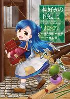 「本好きの下剋上(マンガ)」シリーズ