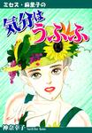 ミセス・麻里子の気分はうふふ-電子書籍