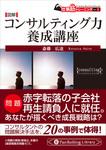 図解 コンサルティング力養成講座-電子書籍