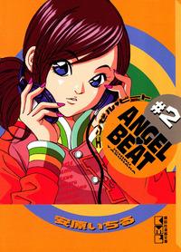 ANGEL BEAT(2)-電子書籍
