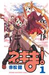 魔法先生ネギま!(1)-電子書籍