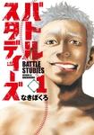 バトルスタディーズ(1)-電子書籍